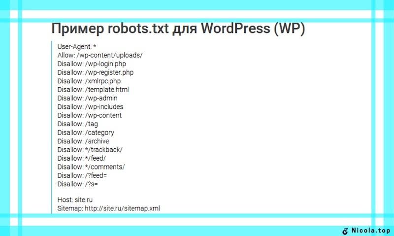 закрытие страниц от индексации в файле robots.txt;