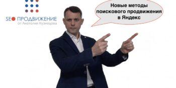LSI копирайтинг | Революционный метод продвижения сайтов в Яндекс