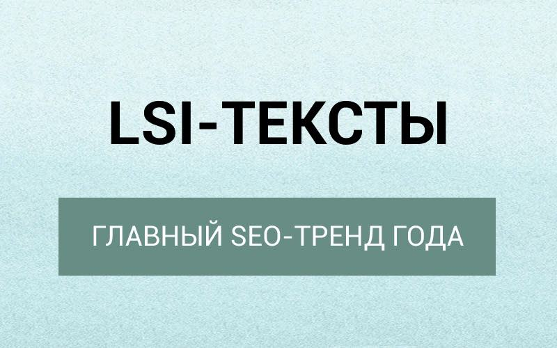 LSI тексты купить