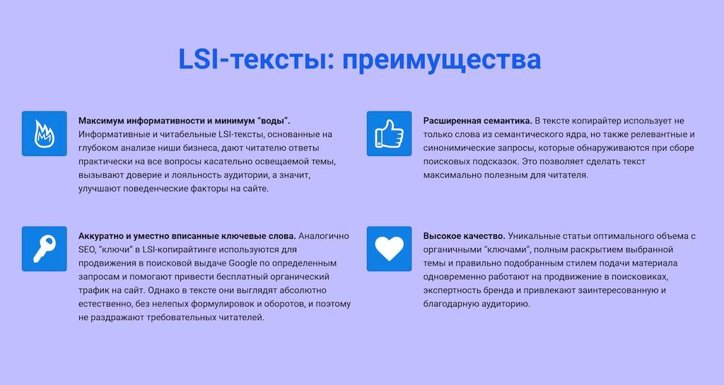 LSI тексты