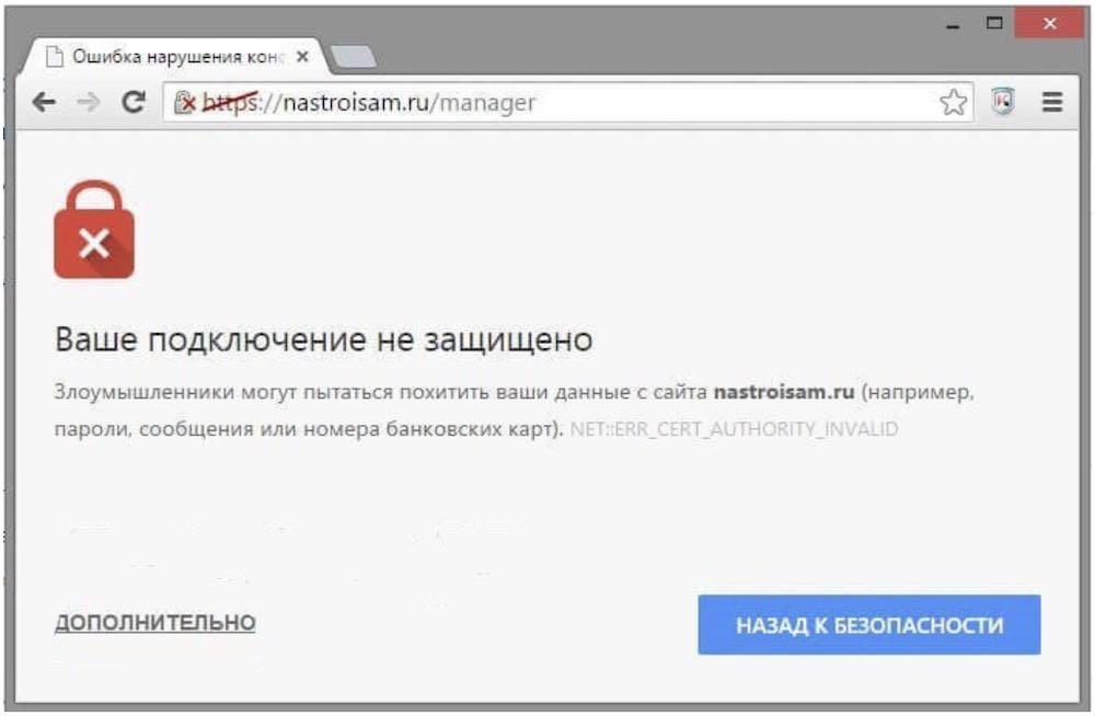 Проверка безопасного HTTPs соединения на сайте
