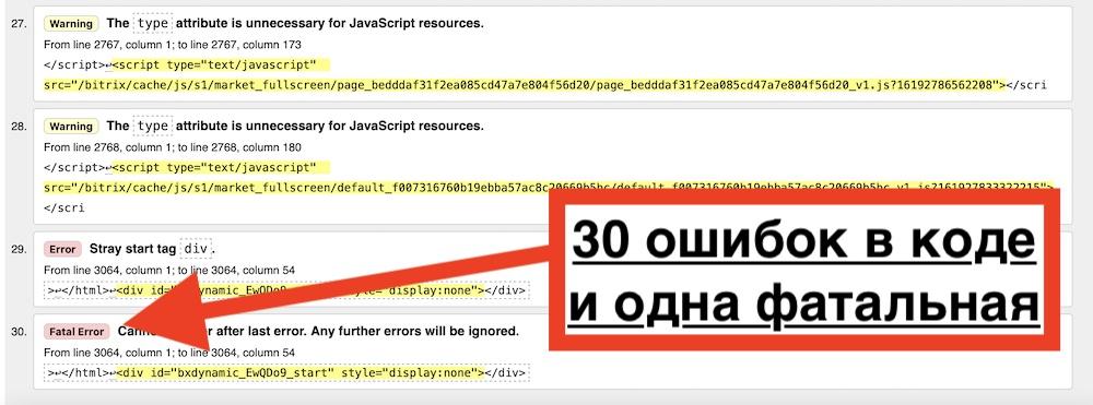 Проверка кода сайта на ошибки