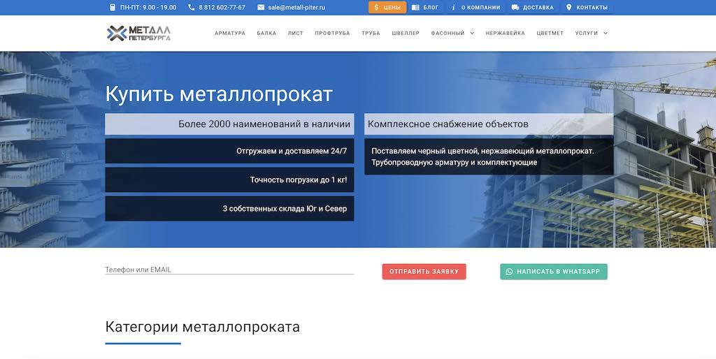 Продвижение металлобазы в Санкт-Петербурге