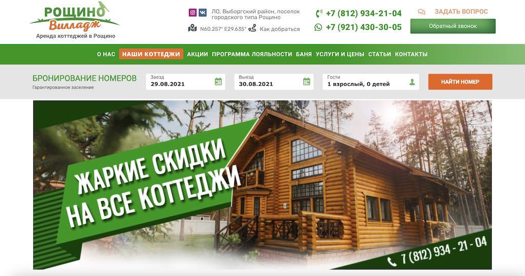 Продвижение сайта Базы отдыха в Ленобласти