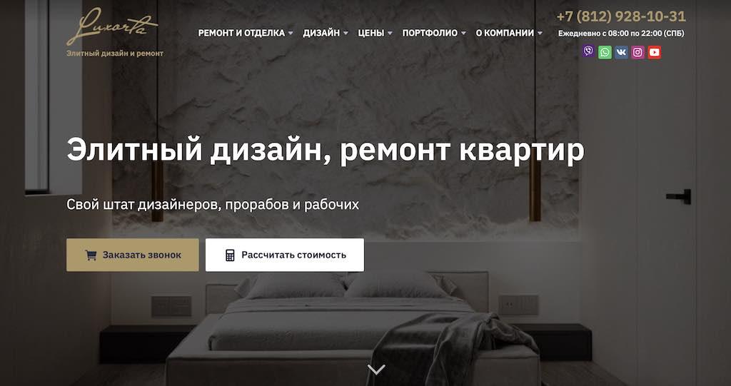 Продвижение сайта по элитному ремонту квартир в Санкт-Петербурге
