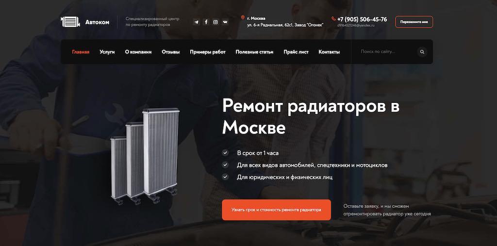 Продвижение сайта по ремонту радиаторов в Москве